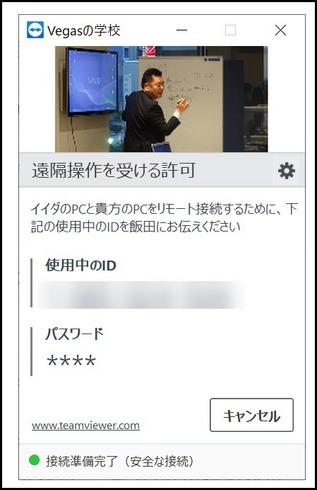 チームビューアーオリジナルQS.jpg