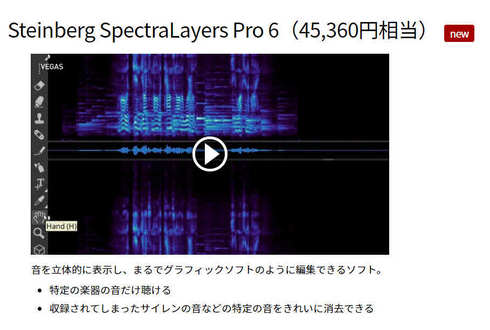 spectralayers pro6.jpg